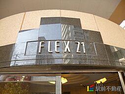 FLEX21久留米一番街[907号室]の外観