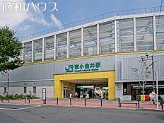 JR中央本線「東小金井」駅