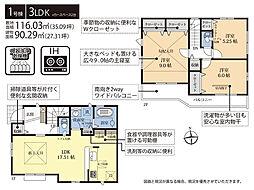 名古屋市天白区一つ山1丁目 1号棟 新築一戸建て