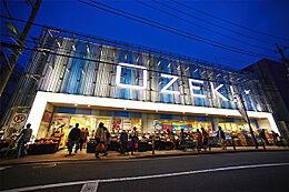 スーパーオオゼキ尾山台店(750m)