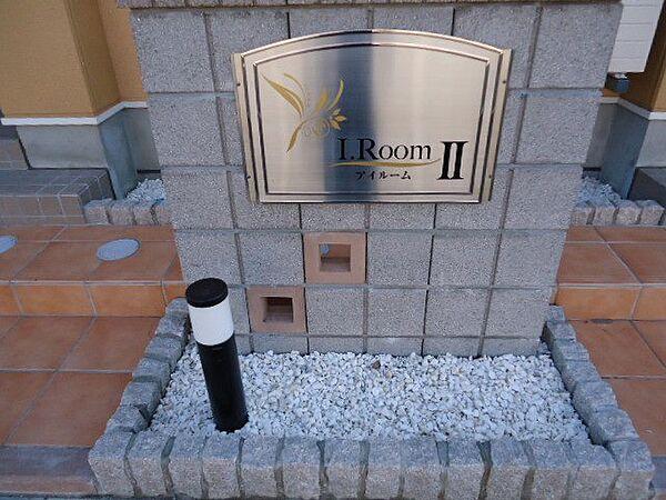 I.Room(アイルーム)II[1階]
