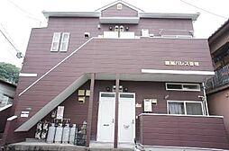 香椎神宮駅 1.5万円