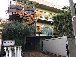 目黒パークハイツ[2階]の外観