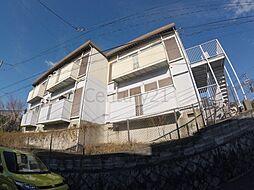 兵庫県宝塚市米谷1丁目の賃貸アパートの外観