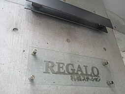 レガ−ロ札幌ステ−ション[13階]の外観