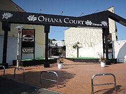 OHANA COURT 1号棟[404号室]の外観