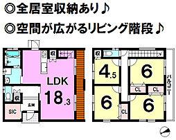 八草駅 3,880万円