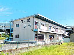コーポ広永[2階]の外観