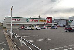 スギドラッグ 油屋店(750m)