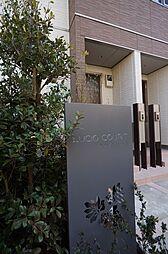 ルシオ・コート[2階]の外観