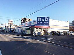 B&Dドラッグストア(師勝店) 徒歩12分(900m)