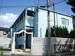 東京都狛江市岩戸北2丁目の賃貸アパートの外観