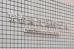 京都烏丸保粋ビル[303号室号室]の外観