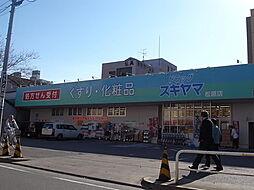 スギヤマ薬品ドラッグスギヤマ 松原店 (ドラッグストア)(640m)