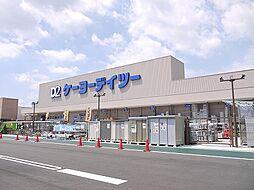 ケーヨーデイツー 木曽川店(2917m)