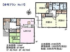 17号地 建物プラン例(間取図) 東久留米市八幡町2丁目