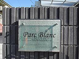 パークブランたまプラーザ[1階]の外観