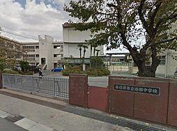 春日井市立西部中学校 徒歩約7分 538m