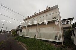 竜ヶ崎駅 1.7万円
