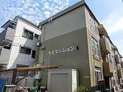 十三マンション[1階]の外観