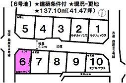 正円寺4丁目/6号地/10区画