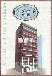 メイプルコート朝岡[5階]の外観