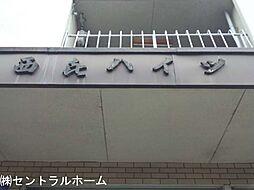 西喜ハイツ[4階]の外観