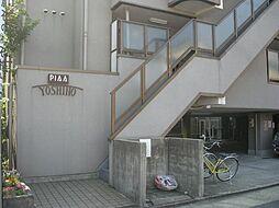 ピアヨシノ[3階]の外観