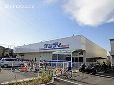 サンディ尼崎南七松店  257m