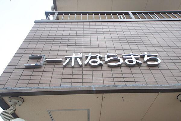 コーポならまち 5階の賃貸【奈良県 / 奈良市】