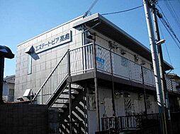 エステートピア高島[1階]の外観