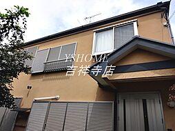 吉祥寺駅 18.3万円