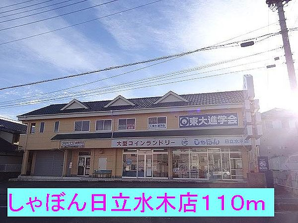 しゃぼん日立水木店まで110m