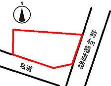 前面道路 南東側約4m幅、南西側私道に接道しています。角地の為開放的です。