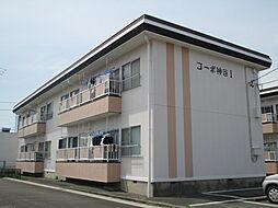 コーポ神谷I[2階]の外観