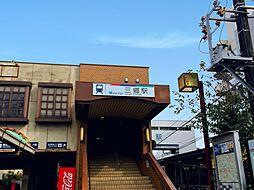 名鉄瀬戸線三郷駅 徒歩 約17分(約1300m)