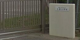 取手市立久賀小学校まで2347m