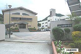 姫路市立大白書中学校 約50m