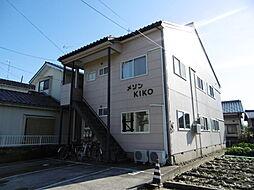 メゾンKIKO[2階]の外観