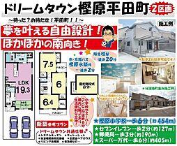 樫原平田町2区画(1・2号地車2台)
