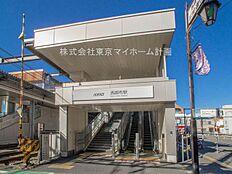 駅 560m 西調布駅