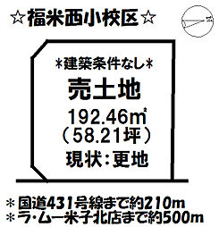 売土地  新開6丁目 2区画