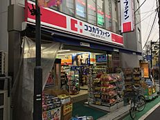 ドラッグストアココカラファイン 参宮橋店まで1781m