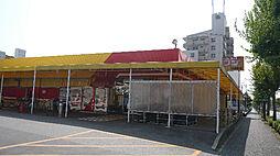ニューライフフジたか丘店(990m)