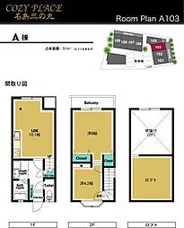 COZY PLACE名島三の丸A棟[103号室]の間取り