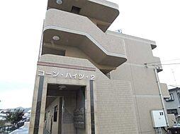 コーンハイツII[2階]の外観