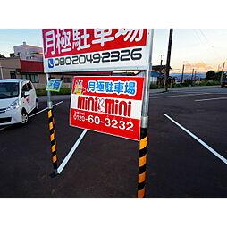 飯田駅 0.3万円