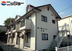 神の倉ハイツI棟II棟[2階]の外観