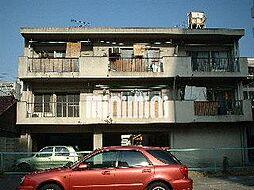 成島荘[3階]の外観