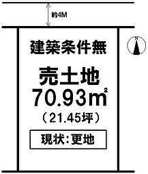 売土地 福富中2丁目
